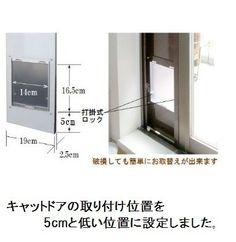 Amazon | 窓用 パネルキャットドア- SS型 [850~1250] スチール製 | 猫用品通販