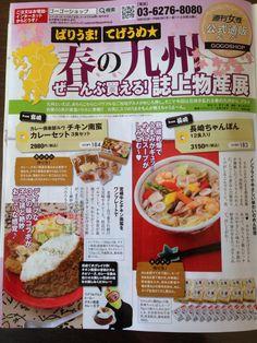 週刊女性の春の九州 市場物産展に宮崎代表で登場でござルウ!