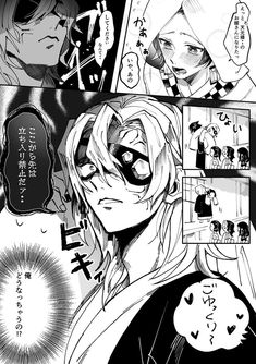 Demon Slayer, Slayer Anime, Leopard Cub, Childish Gambino, Demon Hunter, Anime Love Couple, Drawing Reference Poses, Anime Demon, Pet Puppy