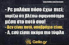 http://www.gelio.gr/atakes