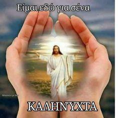 Good Night, Good Morning, Greek Quotes, Believe, Faith, Amen, Clipart Baby, Nighty Night, Buen Dia