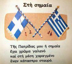 εξωφυλλα παλιων σχολικων βιβλιων - Αναζήτηση Google Greece Photography, Light Spring, Greek Life, My Memory, Ancient Greece, Coat Of Arms, Old Photos, Vintage Posters, Places To See