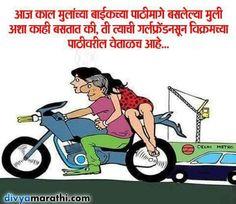 Fun Funny, Funny Jokes, Marathi Jokes, Marathi Calligraphy, Art With Meaning, Wife Jokes, Beautiful Blonde Girl, Seriously Funny, Good Humor