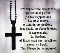 Σωτήρια λόγια (ΚΤ) Orthodox Prayers, Orthodox Christianity, Proverbs Quotes, Big Words, God Prayer, Greek Quotes, Quotes About God, Christian Faith, Words Quotes