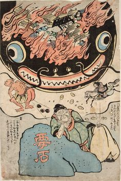 Dentro de la mitología japonesa, Namazu (鯰, Namazu) es un siluro gigante que habita en las profundidades y que cada vez que se mueve produce terremotos