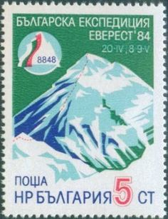 Francobollo: Mount Everest (Bulgaria) (Prima scalata bulgara del Monte Everest) Mi:BG 3269,Sn:BG 2971,Yt:BG 2844