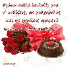 Name Day Wishes, Happy Name Day, Greek Sweets, Happy Birthday Messages, Greek Recipes, Make A Wish, Diy And Crafts, Birthday Cake, Food