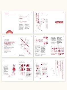 마사코의 질문 / 2014 - 브랜딩/편집 Graphic Design Books, Book Design Layout, Print Layout, Brochure Layout, Brochure Design, Branding Design, Typography Layout, Typography Poster, Editorial Layout