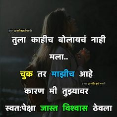 . . . . #Tag_someone . . . . . . . . #sweet heart marathi #sweet heart marathi #sweet heart marathi #sweet heart marathi #sweet heart marathi #sweet_heart_marathi #sweet_heart_marathi #sweet_heart_marathi #sweet_heart_marathi #sweet_heart_marathi . . . . . . ||•••#अशाच_खुप_पोस्ट_साठी_फाॅलो_करा|| . . . . . . . . . . . . . . . #फाॅलो_करा|| ⏩@sweet_heart_marathi ⏪ #फाॅलो_करा|| ⏩@sweet_heart_marathi ⏪ #फाॅलो_करा|| ⏩@sweet_heart_marathi ⏪ #फाॅलो_करा|| ⏩@sweet_heart_marathi ⏪ #फाॅलो_करा|| ⏩@... Good Thoughts Quotes, Sad Love Quotes, Heart Quotes, Good Night Love Images, Cute Love Pictures, Marathi Quotes, Hindi Quotes, Crush Quotes, Life Quotes