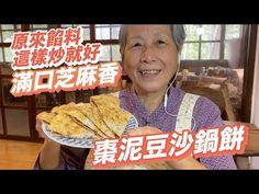 原來棗泥豆沙餡這麼容易炒!「棗泥豆沙鍋餅」滿嘴芝麻香太好吃了吧! 培仁蔬食媽媽 - YouTube Sweets, Asian, Breakfast, Food, Youtube, Sweet Pastries, Breakfast Cafe, Goodies, Essen