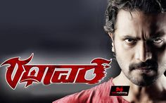 Rathavara Kannada Full Movie Download, Rathavara Full Movie Download, Rathavara Full Kannada Movie Download