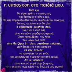 Greek Quotes, Sad Quotes, Inspirational Quotes, My Children Quotes, Quotes For Kids, Positive Quotes, Clever, Prayers, Wisdom