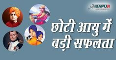 छोटी आयु में बड़ी सफलता++++ आसाराम बापूजी ,आसाराम बापू , आशाराम बापू , सत्संग   #asharamjibapu ,#bapu, #bapuji ,#asaram, #ashram, #asaramji, #sant, #asharamji ,#asharam ,#mybapuji