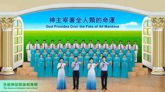 來自造物主的諄諄告誡 全能神教會中文合唱 第十二輯