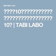 ベッドで10分の「夜ヨガ」。寝つきが格段に良くなる「おすすめポーズ」10選 | TABI LABO