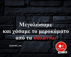 Greek Memes, Funny Greek Quotes, Funny Quotes, Humor Quotes, Try Not To Laugh, English Quotes, Meaningful Words, True Words, Just For Laughs