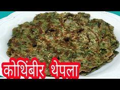 Coriander Bhakri,/ Thepla/ paratha Recipe.. - YouTube Healthy Meals For Kids, Kids Meals, Healthy Recipes, Millet Flour, Paratha Recipes, Spinach Soup, Rice Flour, Coriander, Herbs
