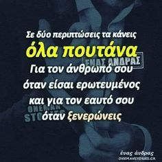 Greece Quotes, Book Quotes, Life Quotes, Qoutes, Thoughts, Feelings, Words, Betty Boop, Sofa
