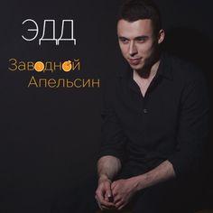Эдд - Заводной Апельсин by Эдд (EddOfficial)