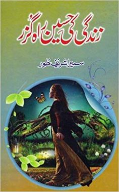 Zindgi ki Haseen RahguzarRomatnic Novel by Sumaira List Of Romantic Novels, Novels To Read Online, Knowledge Quiz, Quotes From Novels, Best Novels, Urdu Novels, Reading Online, Good Books, I Am Awesome