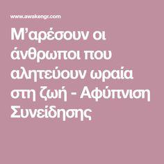 Μ'αρέσουν οι άνθρωποι που αλητεύουν ωραία στη ζωή - Αφύπνιση Συνείδησης Greek Quotes