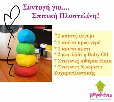 Baby Oil, Dojo, Peppa Pig, Just Do It, Activities For Kids, Diy Crafts, Science, Education, Spring