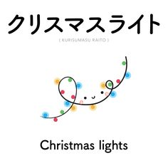 [261] クリスマスライト | kurisumasu raito | christmas lights