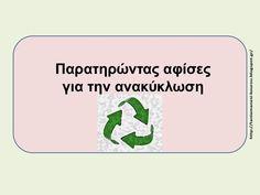 ΠΑΡΟΥΣΙΑΣΗ ΔΙΑΦΑΝΕΙΩΝ ΓΙΑ ΤΗΝ ΑΝΑΚΥΚΛΩΣΗ, ΠΑΡΑΤΗΡΩΝΤΑΣ ΑΦΙΣΕΣ ΓΙΑ ΤΗΝ ΑΝΑΚΥΚΛΩΣΗ Earth Day, Recycling, Science, Upcycle