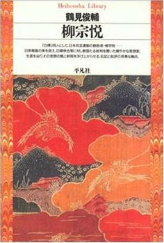 柳宗悦 (平凡社ライブラリー) 鶴見 俊輔, http://www.amazon.co.jp/dp/4582760694/ref=cm_sw_r_pi_dp_QrZJtb1R6FP24