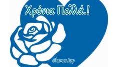 Ευχές- εικόνες για Χρόνια Πολλά.! - eikones top