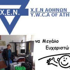 #Ευχαριστούμε την ΧΕΝ Άνω Γλυφάδας παράρτημα της Χ.Ε.Ν Αθηνών για την κινητοποίηση και την συμμετοχή στην δράση μας #ΦροντίΖΟΥΜΕ_γιατί_νοιαζόμαστε. Μας προσέφεραν 12 σακούλες κήπου #πλαστικά_καπάκια. Ευχαριστούμε την κα Παναγάκη Γεωργία για την άψογη συνεργασία.  Και #συνεχίΖΟΥΜΕ_μαζί γιατί #όλοι_μαζί_μπορούμε.  Η πρώτη ΧΕΝ στην Ελλάδα (ΧΕΝ Αθηνών) ιδρύθηκε το 1923 από γυναίκες πρόσφυγες της Μικράς Ασίας. Το 1947 ιδρύθηκε η ΧΕΝ Ελλάδος ως συντονιστικό όργανο των ΧΕΝ της χώρας οι οποίες…