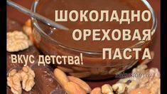 Как приготовить домашнюю Нутеллу. Рецепт шоколадно-ореховой пасты в дома...