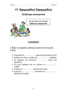 β΄ δημοτικού γλώσσα γ΄ τεύχος Kgi, Learn Greek, School Lessons, Home Schooling, Language, Teaching, Grade 2, Education, Second Grade