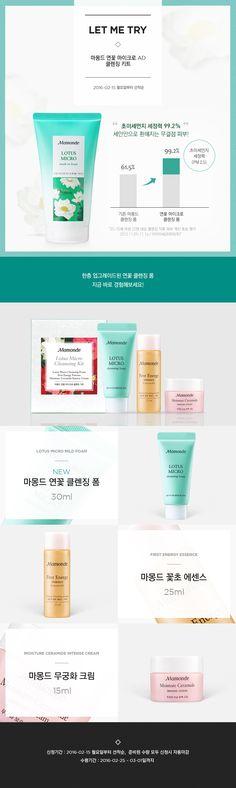 나만의 혜택 상세 – 아리따움닷컴