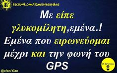 Funny Greek Quotes, Funny Picture Quotes, Funny Pictures, Jokes Quotes, Stupid Funny Memes, English Quotes, True Words, Laugh Out Loud, Love You