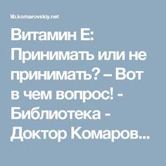 Витамин Е: Принимать или не принимать? – Вот в чем вопрос! - Библиотека - Доктор Комаровский