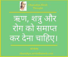 Chanakya Hindi Thought (Debt, enemy and illness/ऋण, शत्रु और रोग) Chankya Quotes Hindi, Inspirational Quotes In Hindi, Gita Quotes, Motivational Picture Quotes, Inspiring Quotes, Qoutes, Positive Quotes For Life Motivation, Quotes Positive, Life Lesson Quotes