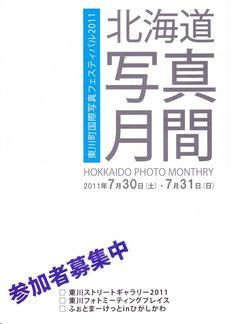 北海道写真月間