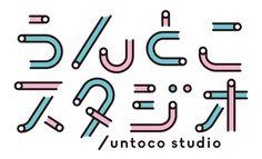 「うんとこスタジオ」LogoDesign:SasakiShunCL :うんとこスタジオ