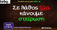 Σε λάθος ζώα κάνουμε στείρωση Greek Quotes, Just For Laughs, Funny Quotes, Jokes, Neon Signs, Wallpapers, Mood, Thoughts, Life