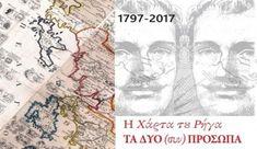 Επετειακή εκδήλωση με θέμα «Η Χάρτα του Ρήγα» στο Δήμο Λευκάδας