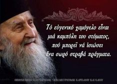 Greek Quotes, Great Words, Christian Faith, True Words, Christianity, Inspirational Quotes, Wisdom, Spirituality, Sayings
