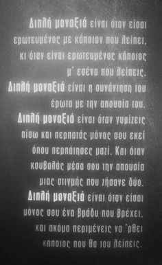 Best Quotes, Love Quotes, Funny Quotes, Like A Sir, Important Quotes, Live Laugh Love, Greek Quotes, Wisdom Quotes, Wise Words