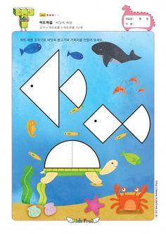 하트 퍼즐 - 바닷속 세상 Origami, Art For Kids, Worksheets, Diy And Crafts, Design Inspiration, Kids Rugs, Shapes, Education, Math