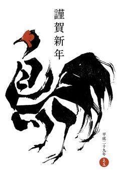 年賀状 2017 No.12: 鳥Calligraphy(縦)