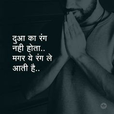 Hindi Motivational Quotes, Inspirational Quotes in Hindi - Brain Hack Quotes Motivational Picture Quotes, Inspirational Quotes In Hindi, Sufi Quotes, Words Quotes, Inspiring Quotes, Marathi Quotes On Life, Hindi Qoutes, Good Thoughts Quotes, True Feelings Quotes