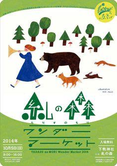 左京ワンダーランド 糺の森ワンダーマーケット