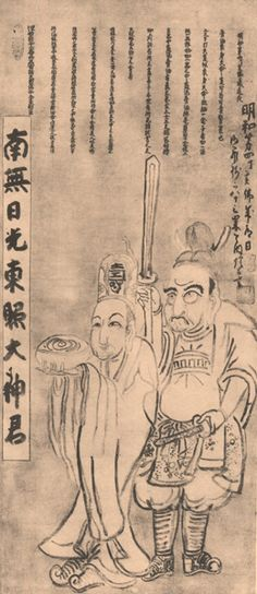 白隠(HAKUIN) photo 日光東照大神君 Ink Painting, Woodblock Print, Chinese, Culture, Prints, Mandalas, Wood Engraving, Chinese Language