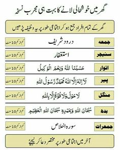 Wazifa for increasing rizq Duaa Islam, Islam Hadith, Allah Islam, Islam Quran, Alhamdulillah, Prayer Verses, Quran Verses, Quran Quotes, Allah Quotes