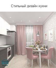 Interior by 💕💕💕✨ // Kitchen Interior, Interior Design Living Room, Kitchen Decor, Kitchen Design, Cuisines Design, Decorating Small Spaces, Home Decor Furniture, Cozy House, Home Design